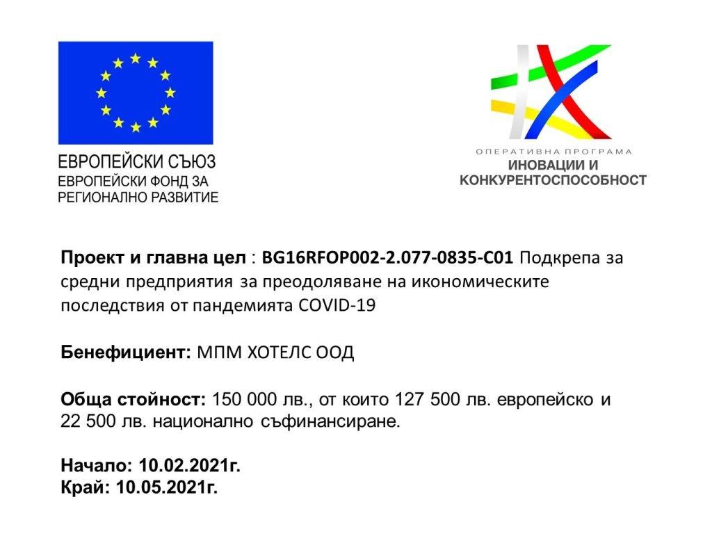 MPM_EU_funds